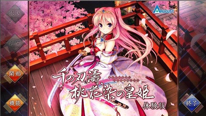 千の刃濤、桃花染の皇姫 体験版