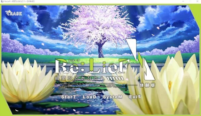 Re:LieF 体験版