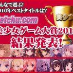 Getchu.com 美少女ゲーム大賞2016 結果発表 他